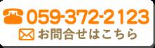 電話メール
